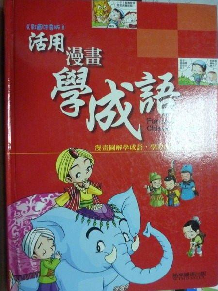 【書寶二手書T9/少年童書_PLC】活用漫畫學成語_吳鳳珠/等