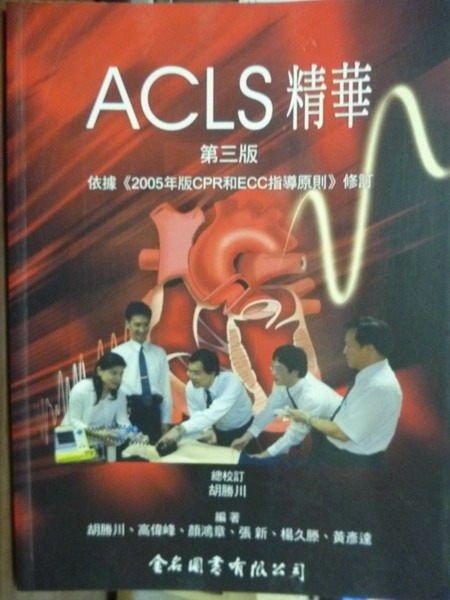 【書寶二手書T6/大學理工醫_QAL】ACLS精華_胡勝川
