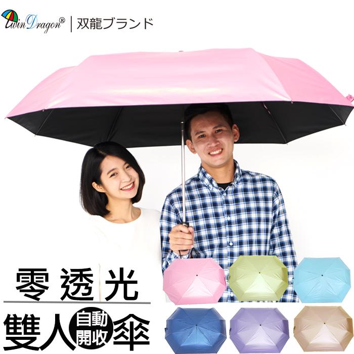 【雙龍牌】超防曬親子雙人傘彩色膠自動傘自動開收傘-降溫抗UV晴雨折傘陽傘B6276