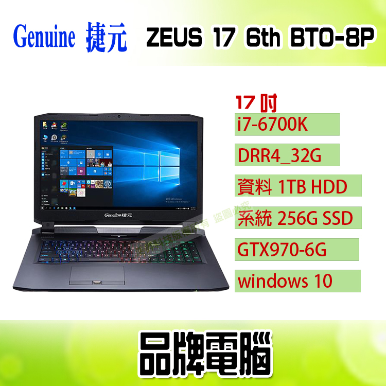 Genuine捷元  ZEUS 17 6th-8P 搭贈 Razer 電競滑鼠(含滑鼠墊)