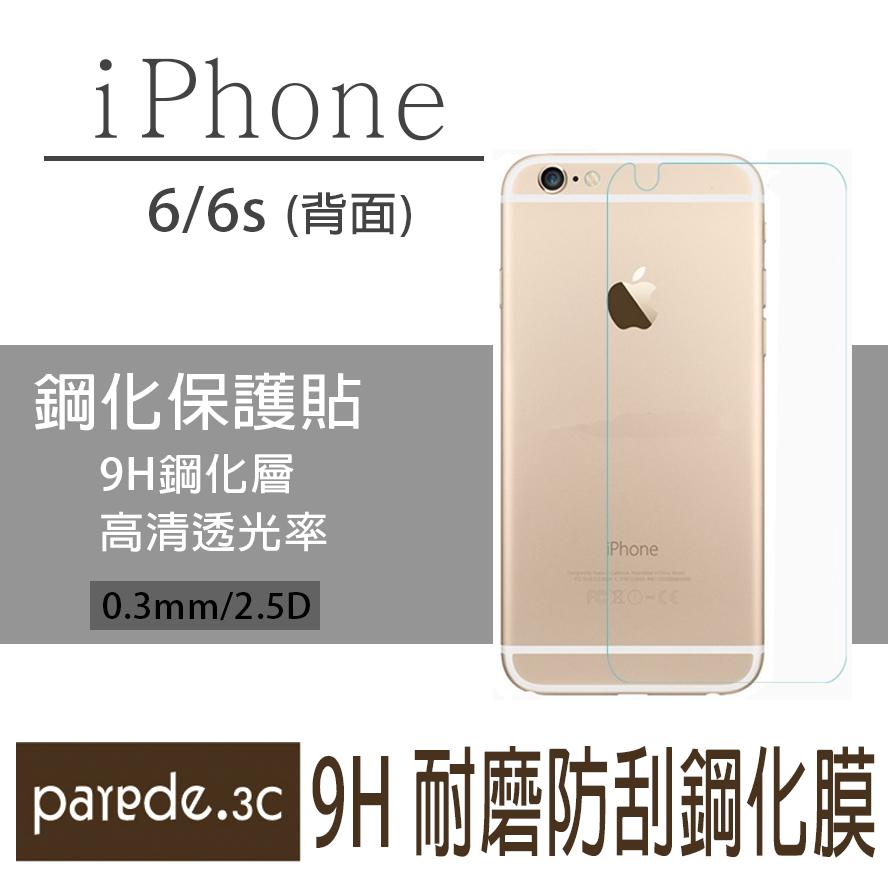 Iphone 6/ 6S(背面) 4.7吋 9H鋼化玻璃膜 螢幕保護貼 貼膜 手機螢幕貼 保護貼【Parade.3C派瑞德】