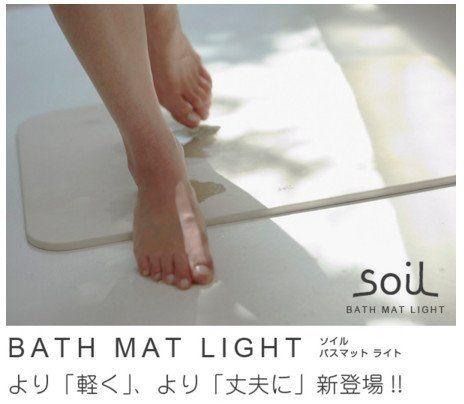 日本 Soil  珪藻土防潮地墊 輕薄型長方形純天然素材超強吸水力 Light 輕量版日本製