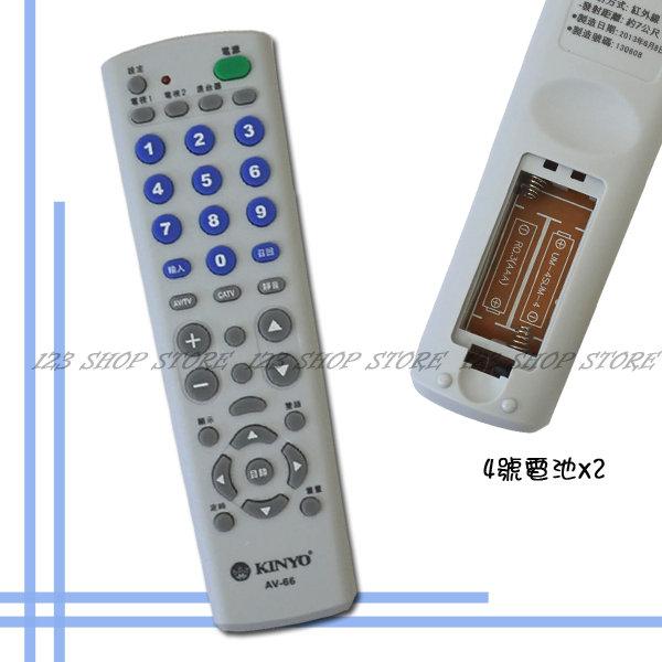 電視遙控器AV-66 智慧型萬用遙控器 可開傳統電視和選台器【DE249】◎123便利屋◎