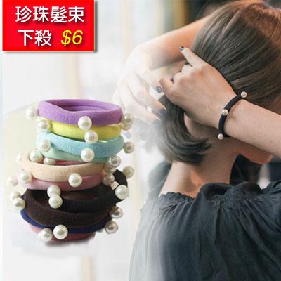 [全店免運,滿700現折$100]   韓系飾品 韓國珍珠無接縫丸子頭髮束/不挑款【AA-6040】LYNNSHOP