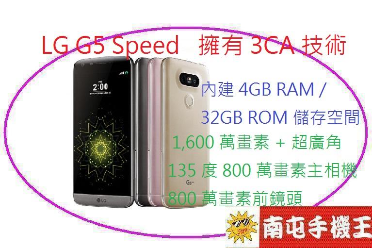 ←南屯手機王→ LG G5 Speed  內建 4GB RAM / 32GB ROM 擁有 3CA 技術 【宅配免運費】