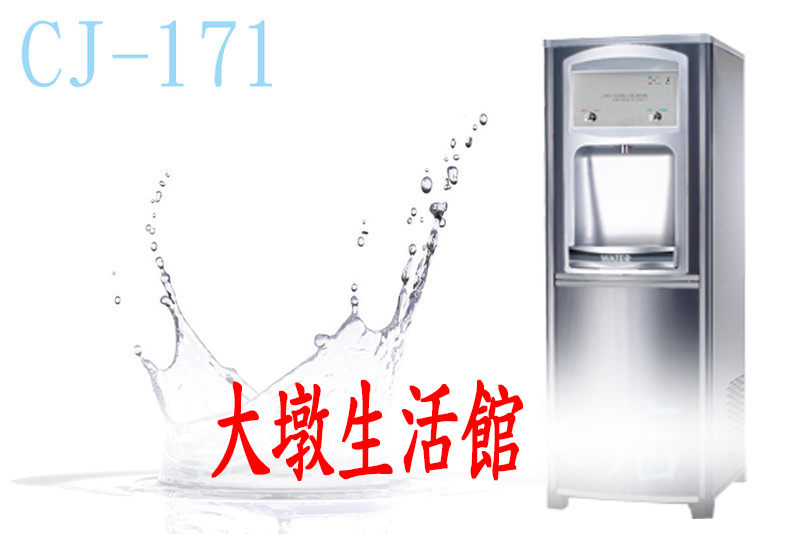 【大墩生活館】Buder普德CJ-171 溫熱二溫飲水機 內含RO機免費安裝 [12期零利率] NO.1