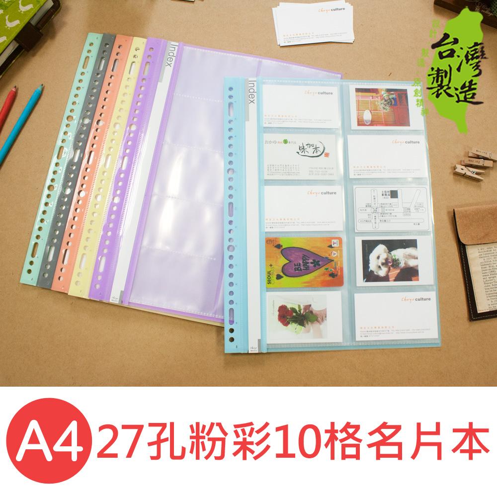 珠友 NA-13100 A4/13K 27孔 粉彩10格名片本/拍立得/卡片收集冊-100名