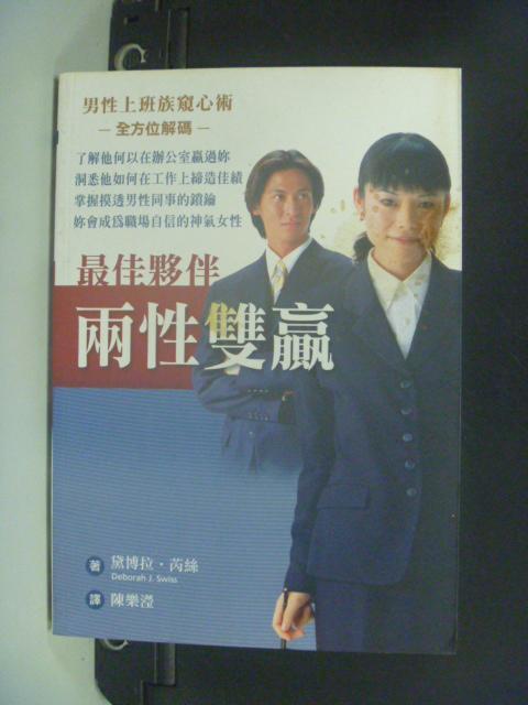 【書寶二手書T4/兩性關係_KJC】最佳伙伴-兩性雙贏_陳樂瀅, 黛博拉