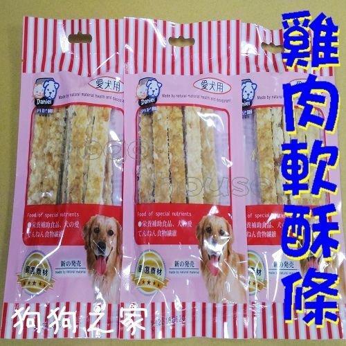☆狗狗之家☆台灣嘉義弘元 雞肉軟酥條 雞肉長條薄片(買2送1)