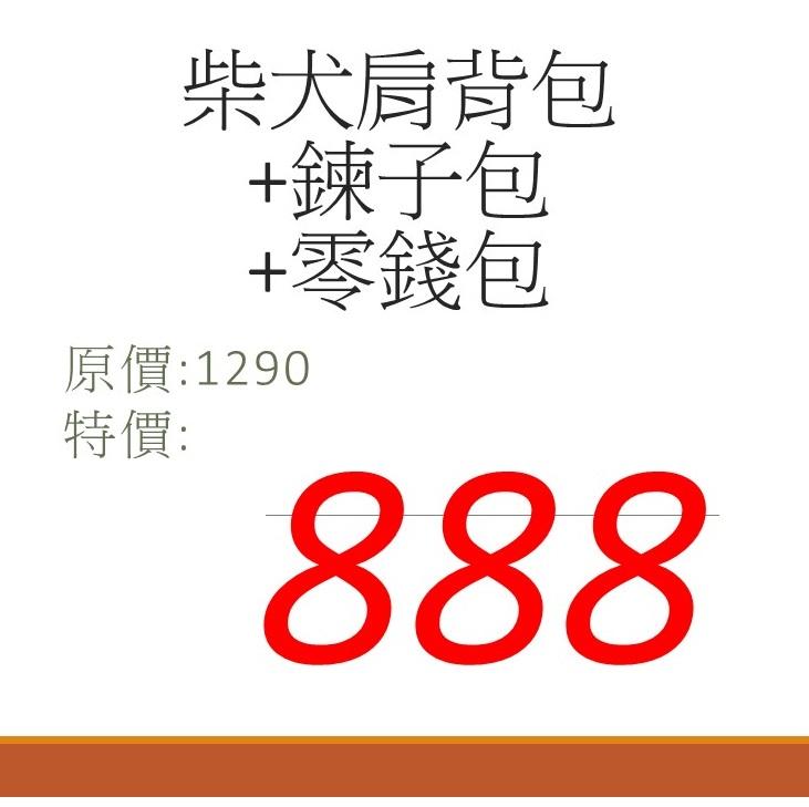 1010-柴犬-肩背包+鍊子包+零錢包(超值組合)