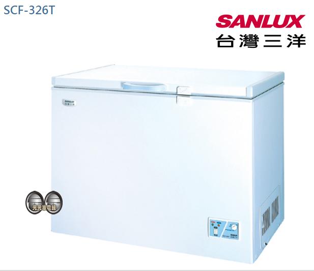 【SANLUX 台灣三洋】326L 冷凍櫃 SCF-326T~配送+基本安裝