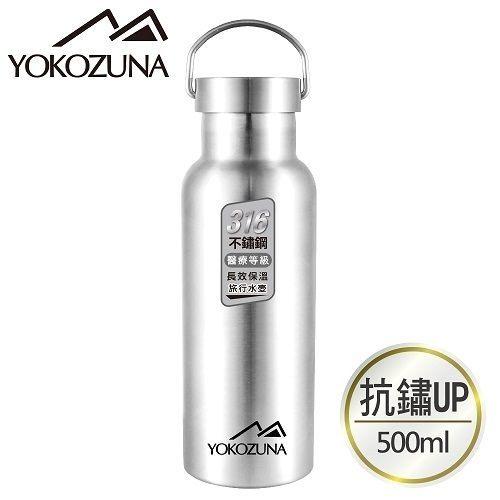 【一律免運】 YOKOZUNA 極限 316 不鏽鋼極限保冰/保溫杯500ml