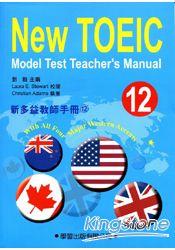 新多益教師手冊(12)附CD【New TOEIC Model Test Teacher& 39;s Manual】