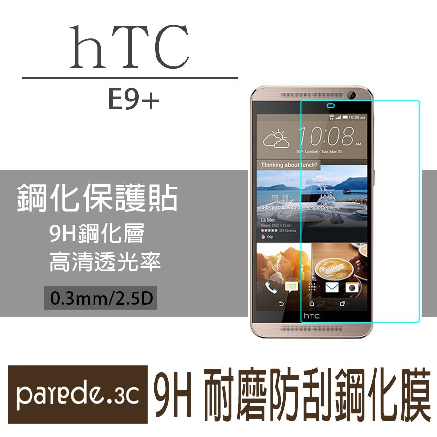 HTC E9+ 9H鋼化玻璃膜 螢幕保護貼 貼膜 手機螢幕貼 保護貼【Parade.3C派瑞德】