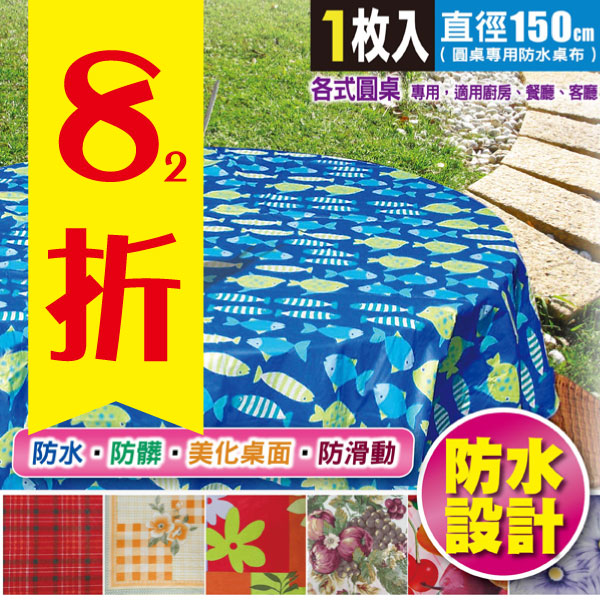 ◆ 限時82折 ◆ 巧易收防水圓桌布、桌巾(直徑約150cm) / BJ7411
