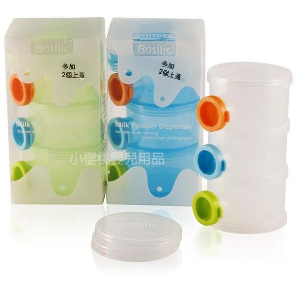 @小櫻桃嬰兒用品@Basilic貝喜力克--三層衛生奶粉盒+2個上蓋