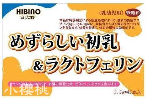 HIBINO日比野--頂級黃金初乳 乳幼兒用 隨手包