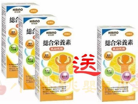 HIBINO日比野-- 綜合營養素 乳幼兒用買3罐送1罐