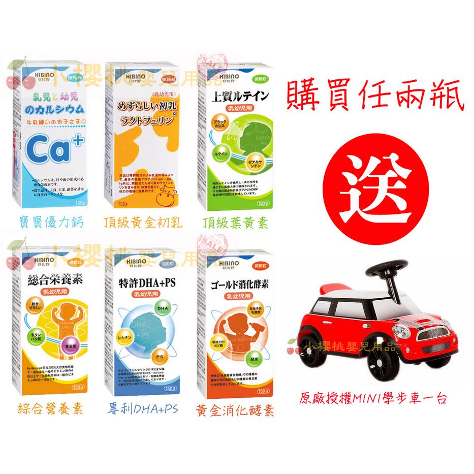 HIBINO日比野--寶寶營養品系列任兩瓶加贈原廠授權mini助步車一台