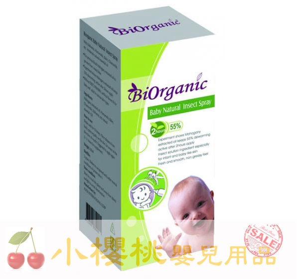 BiOrganic寶兒有機--嬰兒天然防蚊噴液