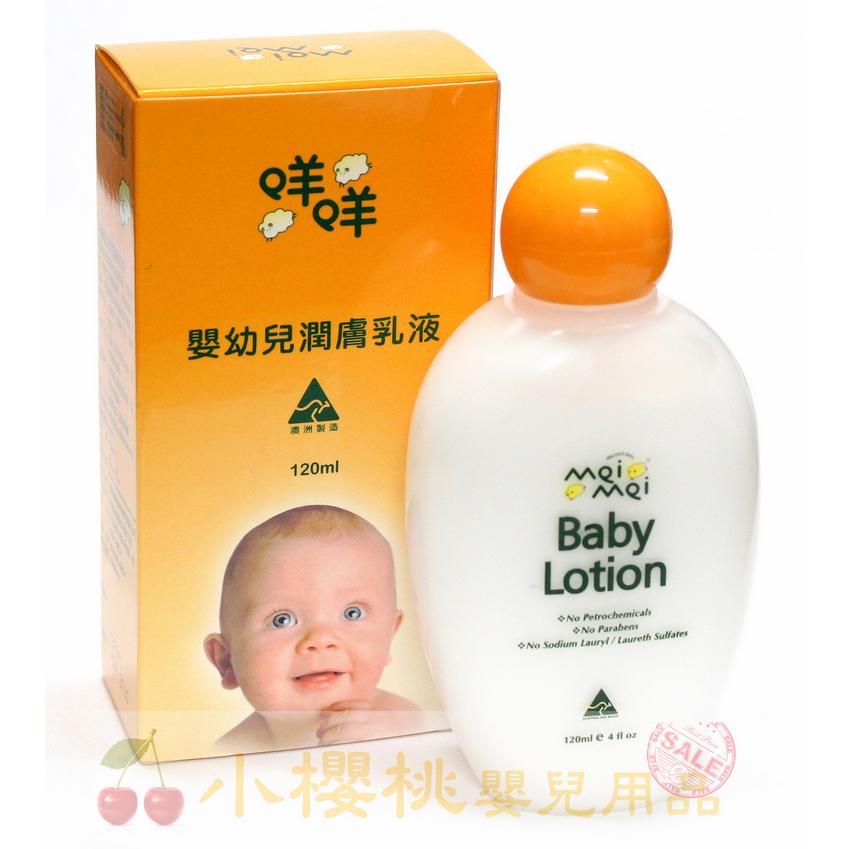 澳洲MeiMei咩咩--嬰幼兒潤膚乳液120ml