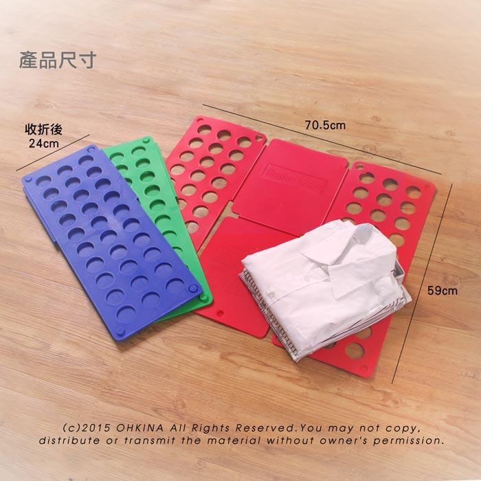 【歐奇納 OHKINA】神奇快速萬用折衣板(2入) 圖示介紹8