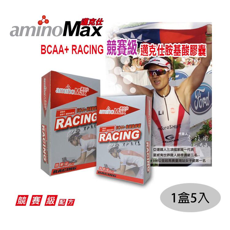 BCAA 邁克仕膠囊RACING A044 (1盒5入) / 城市綠洲 (HIRO's、aminoMax、競賽級、胺基酸)