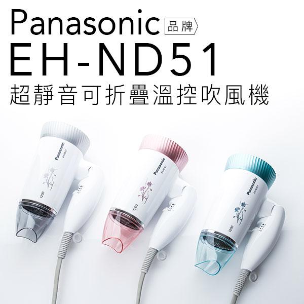 Panasonic 國際牌 EH-ND51 溫控 吹風機 折疊式 超靜音【公司貨】