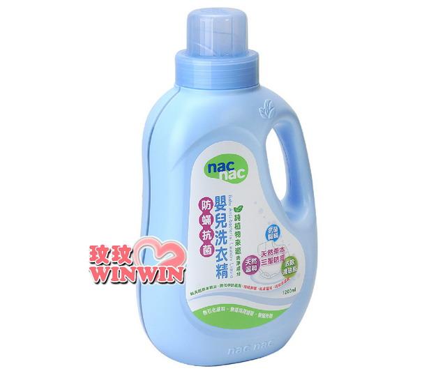 Nac Nac 防蟎抗菌嬰兒洗衣精「罐裝1200ML」新升級防蹣抗菌洗衣精