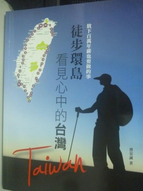 【書寶二手書T1/旅遊_QIJ】放下百萬年薪也要做的事:徒步環島看見心中的台灣_曹晏誠