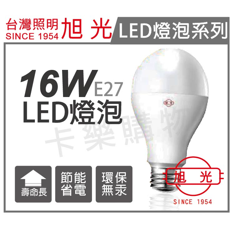 旭光 LED 16W 3000K 黃光 全電壓 全周光 E27 球泡燈 _ SI520025