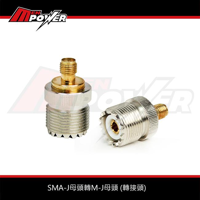 【禾笙科技】SMA 轉接頭 母頭轉M母頭 SMA-J to M-J 無線電 對講機 天線 轉換頭