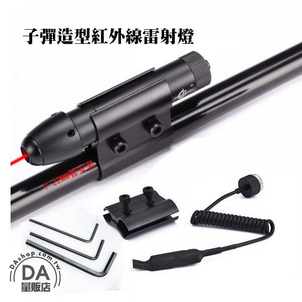 《DA量販店》戶外 生存遊戲 射擊 紅外線 雷射 子彈造型 定位 瞄準器(79-0238)