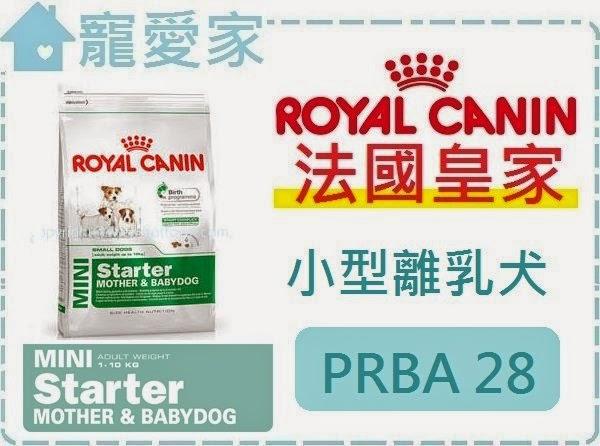 ☆寵愛家☆法國皇家PRBA28小型離乳犬1公斤.