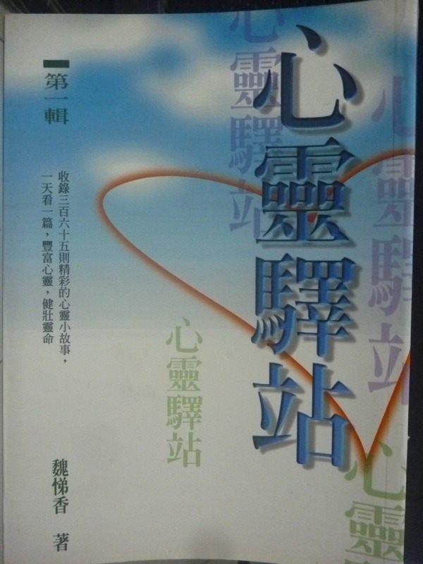 【書寶二手書T4/勵志_LIV】心靈驛站 (第一輯)_魏悌香