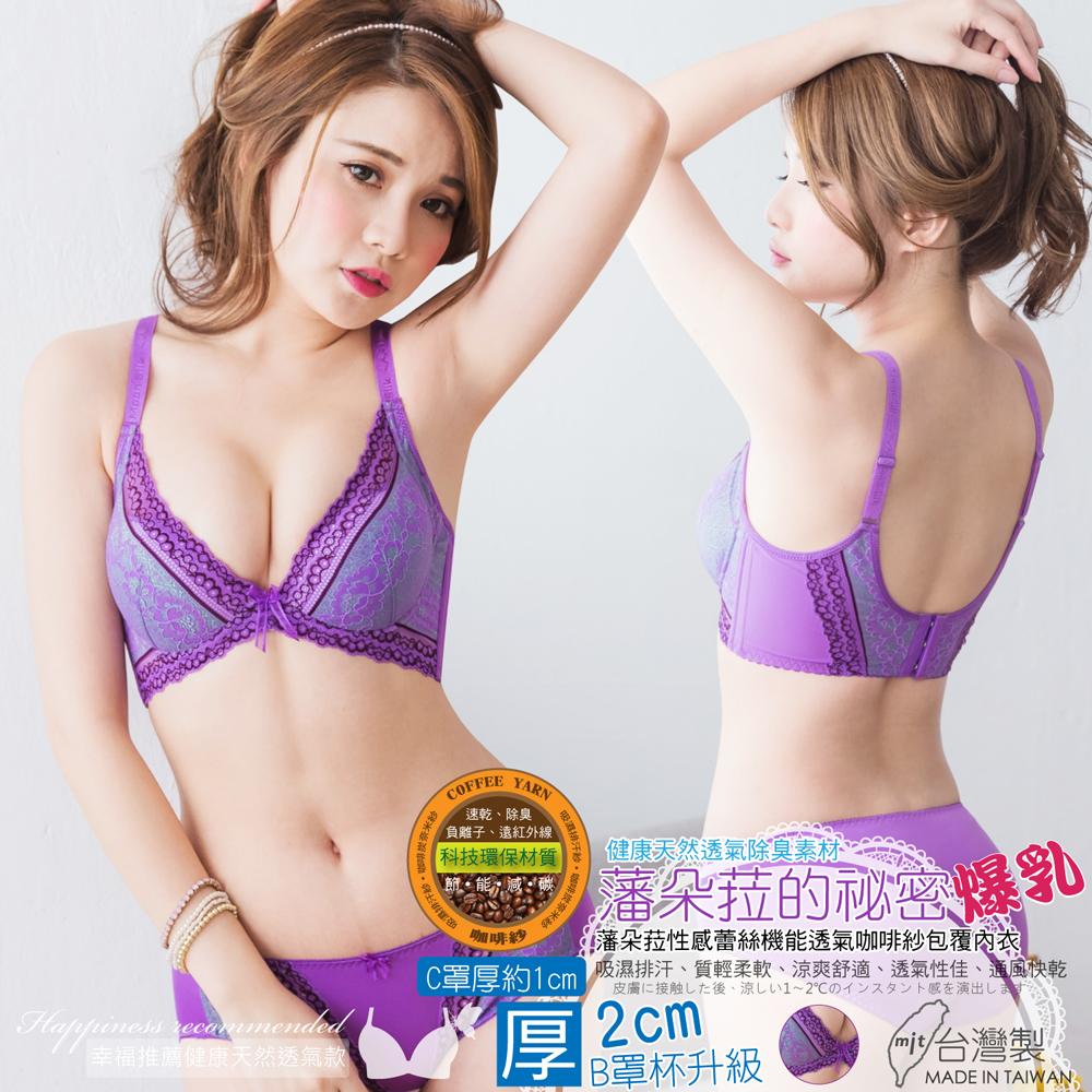 藩朵菈性感蕾絲咖啡紗包覆爆乳內衣褲套組 -羅曼紫