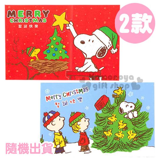 〔小禮堂〕史努比 造型四折聖誕卡片《S.2款.隨機出貨.紅/藍.拿星星/坐聖誕樹》附信封