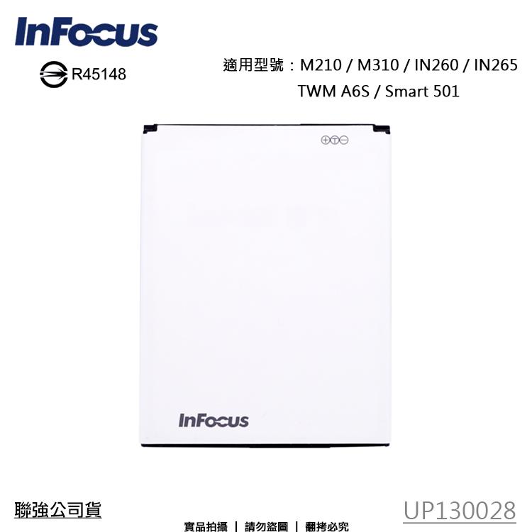 鴻海 InFocus M210 原廠電池【UP130028】2350mAh (聯強公司貨)/M310/IN260/IN265/TWM Amazing A6S/Smart 501