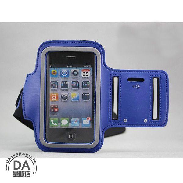 《DA量販店》Apple iphone4 4S 運動 臂套 手臂帶 手機袋 臂袋 手臂包 藍色(79-1618)