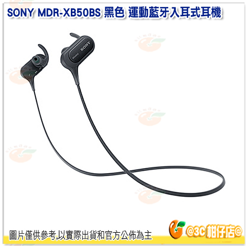 聖誕 禮物 現貨 送收納袋 SONY MDR-XB50BS 運動藍牙入耳式耳機 黑色 台灣索尼公司貨 防水 IPX4 入耳式 藍芽耳機 慢跑