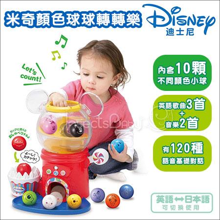 ✿蟲寶寶✿【迪士尼Disney】 促進感官發展顏色/小朋友最愛 - 小球轉轉樂-米奇《現+預》