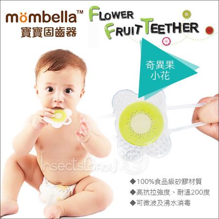 +蟲寶寶+【Mombella】樂咬咬花型水果固齒器-奇異果《現+預》