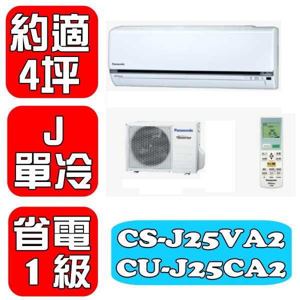 【送10倍點數=9折回饋】國際牌《約適4坪》〈J系列〉變頻單冷分離式冷氣【CS-J25VA2/CU-J25CA2】
