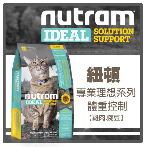 【力奇】紐頓 專業理想系列-體重控制(雞肉豌豆) 1.8kg-900元 可超取【新包裝,低卡配方呈現愛貓完美體態】(A092D25)