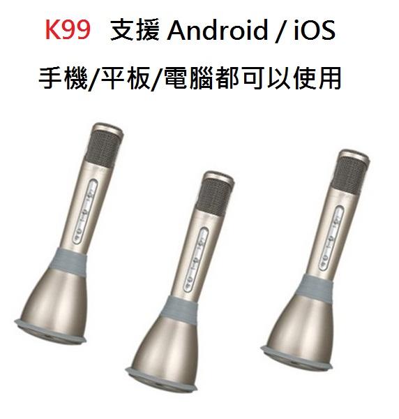 台灣機芯和台灣保固 K99行動(掌上)KTV無線麥克風+藍芽喇叭+1年保固(100%公司貨 通過NCC認證)