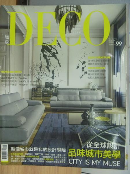 【書寶二手書T5/設計_XBJ】居家DECO_113期_從全球側記品味城市美學等