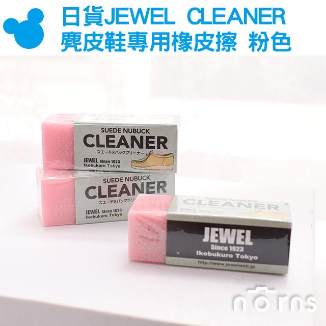 NORNS【日貨JEWEL CLEANER麂皮鞋專用橡皮擦 粉色】鞋子保養 清潔去污 日本代購