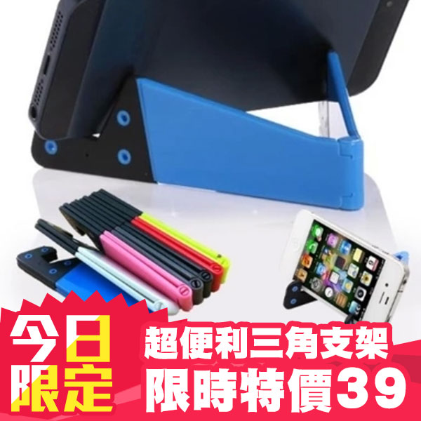 超便利 三角 懶人支架 平板架 手機架 桌面架 懶人夾 手機支撐架 超薄收納防滑支架 手機座