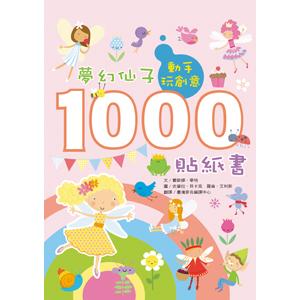 【維京國際】英國Usborne-夢幻仙子1000貼紙書中文版