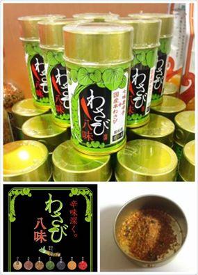 《香兒玄鋪》日本芥末八味粉(15克)